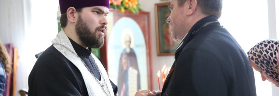 Вопрос священнику