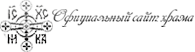 Подворье Патриарха Московского и всея Руси при храме преподобного Сергия Радонежского в Гольянове